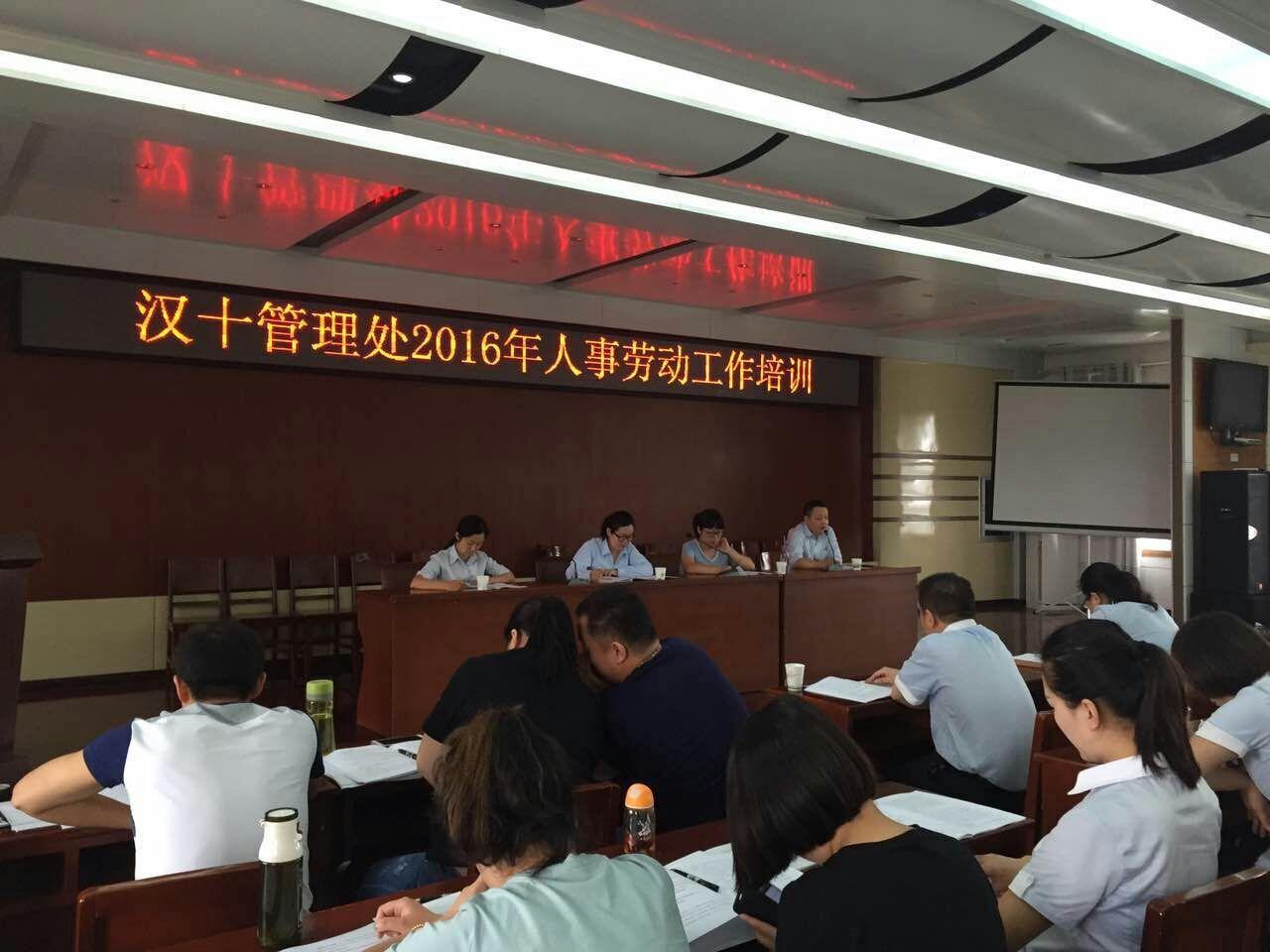汉十高速管理处(随州)人事劳动培训顺利开展