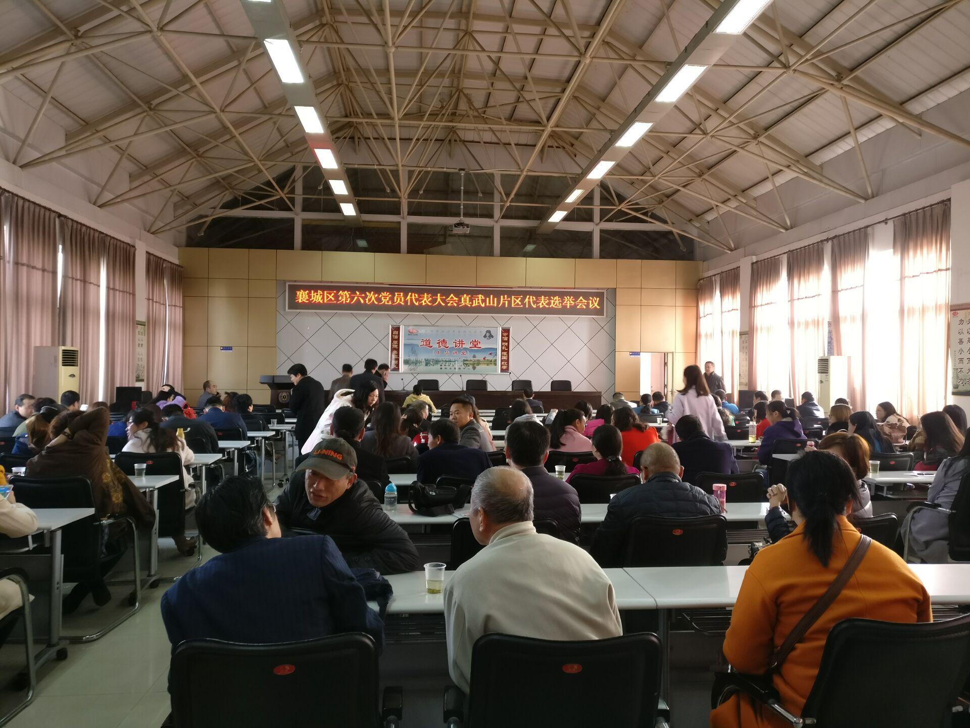 襄城区党员代表大会真武山片区选举会议召开
