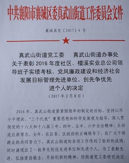 我司王香婷同志荣获真武山街道办事处先进个人