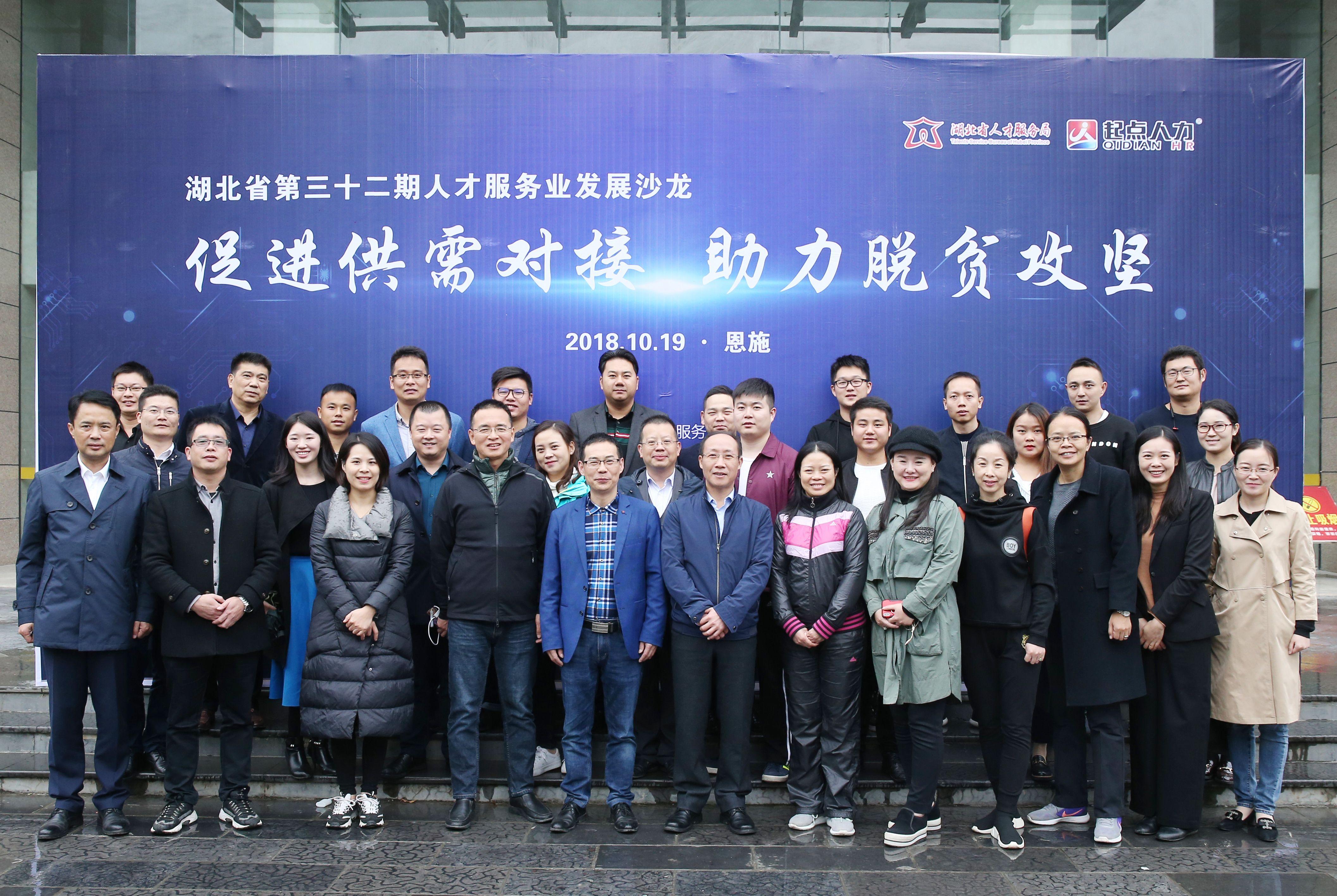 湖北省就业扶贫服务联盟在恩施州咸丰县成立