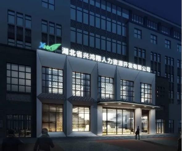 兴鸿翔ballbet体育钱包新办公大楼建设正式启动